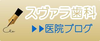 石神井公園スヴァラ歯科ブログ